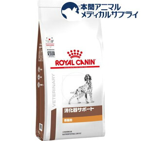 ロイヤルカナン 犬用 消化器サポート 低脂肪 ドライ(3kg)【2shwwpc】【ロイヤルカナン(ROYAL CANIN)】