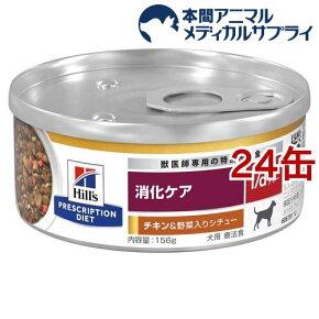 ヒルズ プリスクリプション・ダイエット 犬用 i/d チキン&野菜入り シチュー缶(156g*24缶セット)【ヒルズ プリスクリプション・ダイエット】