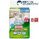 マナーウェア 男の子用おしっこオムツ Mサイズ(38枚入*8袋) dog sheets  マナーウェア