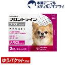 【メール便送料無料】犬用 フロントラインプラス XS (5kg未満用) 1箱 3本入 3ピペット