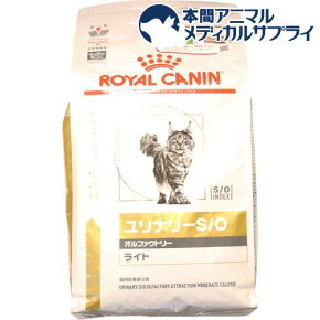 ロイヤルカナン 猫用 ユリナリーS/O オルファクトリーライト(4kg)【ロイヤルカナン(ROYAL CANIN)】