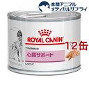 ロイヤルカナン 犬用 心臓サポート2 ウェット 缶(200g*12缶セット) ロイヤルカナン(ROYAL CANIN)