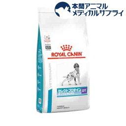 ロイヤルカナン 食事療法食 犬用 セレクトプロテイン(ダック&<strong>タピオカ</strong>) D&T(8kg)【ロイヤルカナン(ROYAL CANIN)】