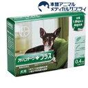 アドバンテージプラス 犬用 1.6kg以上4kg未満(0.4ml*3本入)