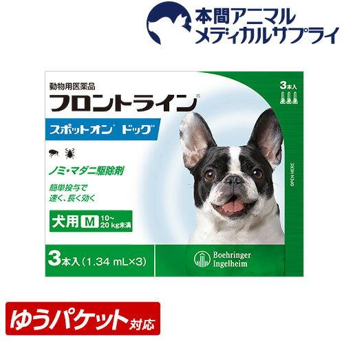 【メール便送料無料】犬用 フロントラインスポット オン ドッグ M (10kg〜20kg)3ピペット【動物用医薬品】