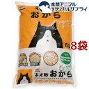 猫砂 ネオ砂 オカラ(6L*8コセット) cat toilet  ネオ・ルーライフ(NEO Loo LIFE)