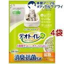 デオトイレ 飛び散らない消臭・抗菌サンド(4L*4袋セット) cat toilet  デオトイレ