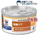 ヒルズ プリスクリプション・� イエット 猫用 k d チキン&野菜入り シチュー(82g*24コセット) ヒルズ プリスクリプション・� イエット