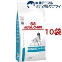 ロイヤルカナン 犬用 アミノペプチド フォーミュラ ドライ(1kg*10袋セット) ロイヤルカナン(ROYAL CANIN)