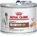 ロイヤルカナン 犬用 消化器サポート(低...
