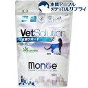 VetSolution 食事療法食 猫用 皮膚疾患サポート(400g) monge [キャットフード]