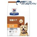 ヒルズ プリスクリプション・ダイエット 犬用 k/d 腎臓ケア(3kg)【ヒルズ プリスクリプション・ダイエット】