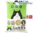 ネオ砂 ヒノキ(6L*8コセット) cat toilet  ネオ・ルーライフ(NEO Loo LIFE)