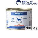ロイヤルカナン 食事療法食 犬用 腎臓サポート 缶 200gx12個【d_rc】