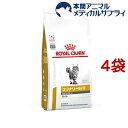 ロイヤルカナン 食事療法食 猫用 ユリナリー S/O オルファクトリー ライト(4kg*4袋セット)【ロイヤルカナン療法食】