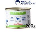 ロイヤルカナン 食事療法食 犬用 PHコントロール 缶 200g