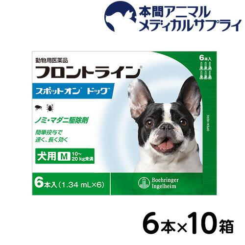 【最大350円OFFクーポン!】【送料無料】犬用 フロントラインスポット オン ドッグ M (10kg〜20kg)60ペット【動物用医薬品】
