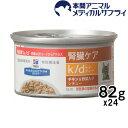 ヒルズ 猫用 腎臓ケア k/d チキン&野菜入りシチュー 缶 82g×24 【食事療法食】
