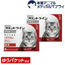 【メール便送料無料】猫用 フロントラインプラス 2箱 12本入 12ピペット【動物用医薬