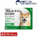 【メール便送料無料】犬用 フロントラインプラス M (10kg〜20kg) 1箱 3本入 3ピペット