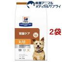 プリスクリプション・� イエット 犬用 k d 腎臓ケア(7.5kg*2袋セット) ヒルズ プリスクリプション・� イエット