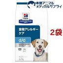 ヒルズ プリスクリプション・ダイエット 犬用 d/d ダック&ポテト(7.5kg*2袋セット)【ヒルズ プリスクリプション・ダイエット】
