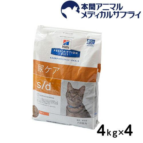 ヒルズ 猫用 s/d ドライ 4kgx4個 【食事療法食】