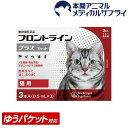【メール便送料無料】猫用 フロントラインプラス 1箱 3本入 3ピペット【動物用医薬品