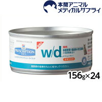 ヒルズ猫用 w/d チキン入り 缶 156gx24個【食事療法食】