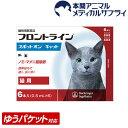 【メール便送料無料】猫用 フロントラインスポット オン キャット6ピペット【動物用