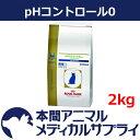 【500円OFFクーポン!】ロイヤルカナン猫用 PHコントロール0(ゼロ) ドライ 2kg【食事療法食】