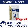 ロイヤルカナン猫用 腎臓サポート パウチ 85gx24個【食事療法食】