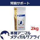 ロイヤルカナン猫用 腎臓サポート ドライ 2kg【食事療法食】