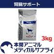 ロイヤルカナン犬用 腎臓サポート ドライ 3kg【食事療法食】