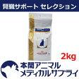 ロイヤルカナン猫用 腎臓サポート セレクション ドライ 2kg【食事療法食】