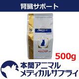 ロイヤルカナン猫用 腎臓サポート 500g【食事療法食】