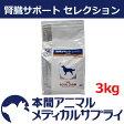 ロイヤルカナン犬用 腎臓サポート セレクション ドライ 3kg【食事療法食】