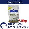 ヒルズ犬用 メタボリックス ドライ 7.5kg【食事療法食】【送料無料】