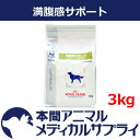 【500円OFFクーポン!】ロイヤルカナン犬用 満腹感サポート ドライ 3kg【食事療法食】