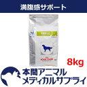【500円OFFクーポン!】ロイヤルカナン犬用 満腹感サポート ドライ 8kg【食事療法食】