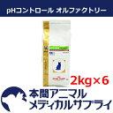 ロイヤルカナン猫用 PHコントロール オルファクトリー ドライ 2kgx6個【食事療法食】【送料無料】