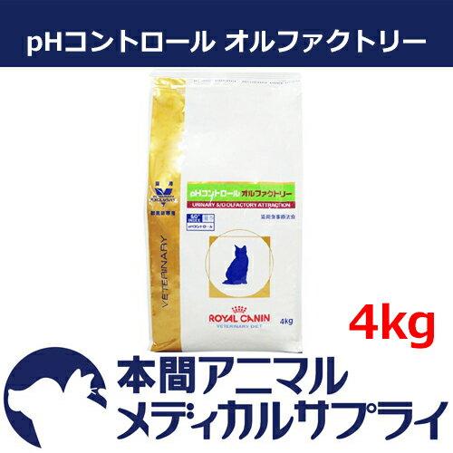 ロイヤルカナン猫用 PHコントロール オルファクトリー ドライ 4kg【食事療法食】