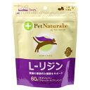 ペットナチュラルズL-リジン 猫用 60粒