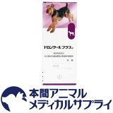 バイエル薬品犬用 ドロンタールプラス 1箱(20錠)【動物用医薬品】