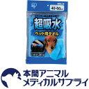 【アイリス】超吸水ペット用タオル 40cmX60cm