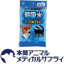 【アイリス】超吸水ペット用タオル 60cmX80cm
