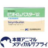 Bioimubasuta片(100粒每盒输入)[共立製薬犬猫用 ビオイムバスター錠(100錠入1箱)【動物用医薬品】]