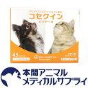 バイエル薬品犬猫用 コセクインパウダーIN 45カプセル【健康補助食品】