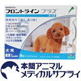 犬用 フロントラインプラス S (5-10kg未満用) 6ピペット【宅配便】【動物用医薬品】【ノミ・ダニ・シラミ駆除】【HLSDU】