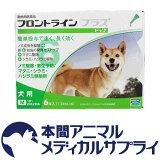 犬用 フロントラインプラス M (10kg〜20kg) 6ピペット【宅配便】【動物用医薬品】【ノミ・ダニ・シラミ駆除】【HLSDU】